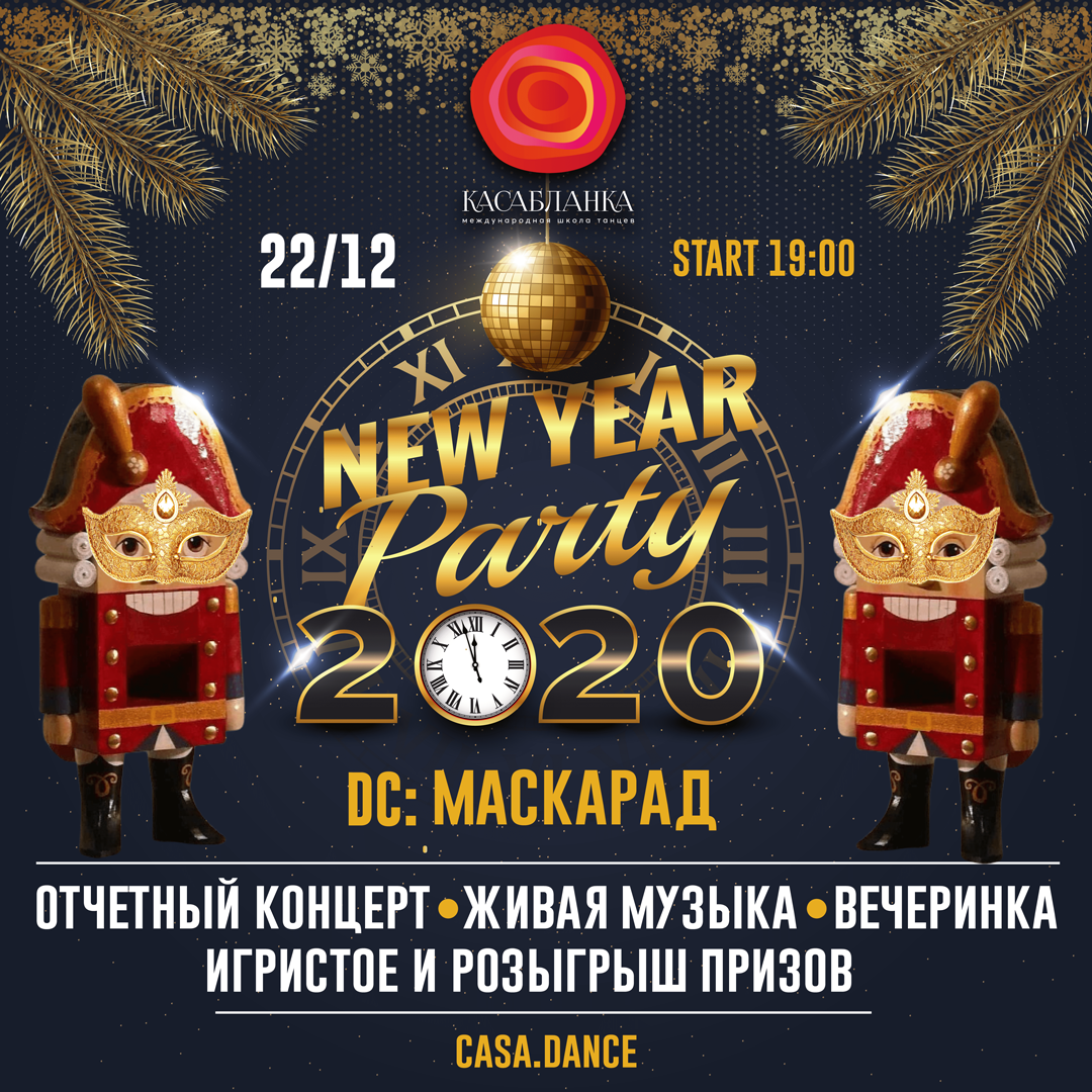 Party-Маскарад 2020